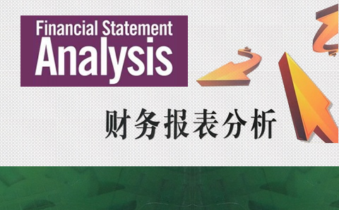 2018年6月CFA二级系列课程: Financial Statement Analysis