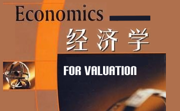 2018年6月CFA二级系列课程:Economics for Valuation